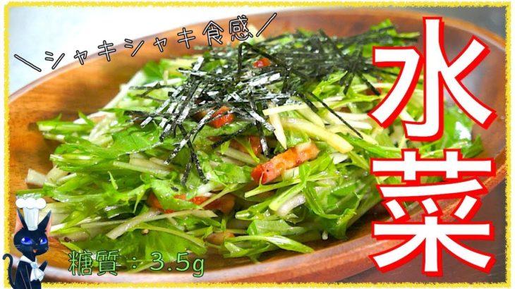 【糖質制限レシピ】「水菜と大根のシャキシャキサラダ」【ダイエット】Low Carb Salad Recipe