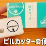 MOMIJIMARU錠剤カッターの紹介と使い方【ピルカッター】
