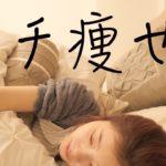 一気に痩せた私のモーニングルーティーン大公開!【ダイエット】// MY MORNING ROUTINE TO LOSE WEIGHT
