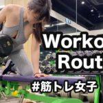 My workout routine ジムでのルーティーン②【ダイエット】【筋トレ女子】