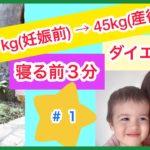 【 産後ダイエット 】簡単3分ダイエット1回目!子供が寝た後に3分で出来る筋トレダイエット | 3人年子3児ママ子育てしながら時短簡単ダイエット | Postpartum diet mom of 3