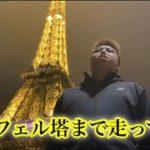 TAGOKENダイエット企画第2弾 フランス🇫🇷パリでエッフェル塔まで走ってみた🤮🤮🤮