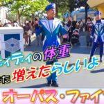 【TDL】オーパス・ファイブ「ディディまた体重ふえたらしいよ!?ダイエットしないと💦」(2019.11)【HaNa】