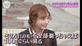 """""""ダイエットに行き詰まったとき、どうすればいい?""""明日花キララがお悩み解決!【TiARY TV kirari/教えてTiARY#20】"""