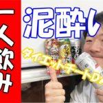 【一人のみ】Vlog 泥酔い!ダイエットチートDAY☆