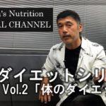 ダイエットシリーズVol.2 体のダイエット
