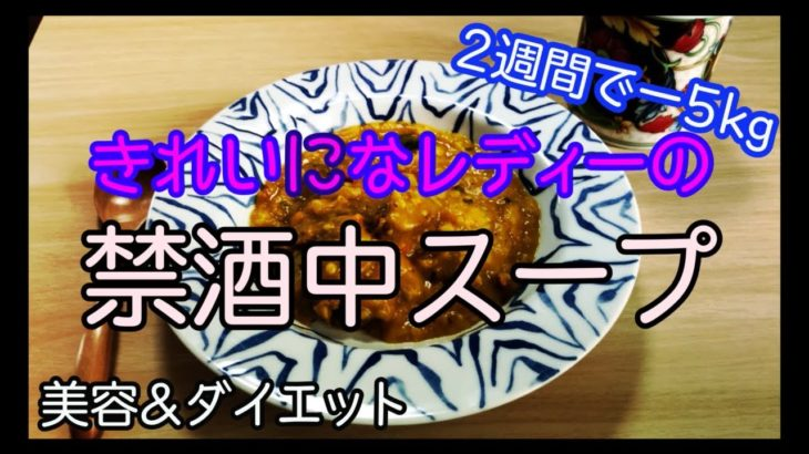 【ー5kg】禁酒中スープ【グルメ、ダイエット、美容】