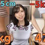 【ヤセます!】−5kg!ダイエット企画最終章【ダイエット】