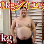 【挑戦】130kgのデブが80Kg目指してダイエット開始!!