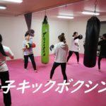 女子キックボクシング 女性向けエクササイズ #kickboxing #ダイエット #新潟