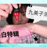 【串子】美白特辑!小s力推的产品感受一下?*