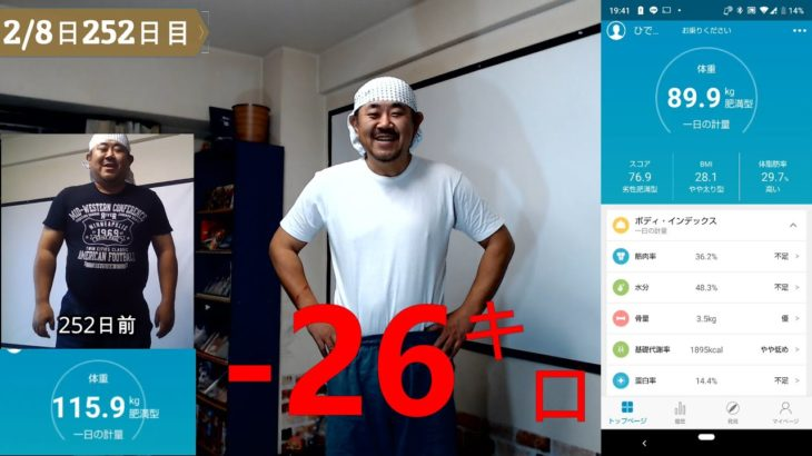 【ダイエットseason2】体重測定252日目20200208 89 9㌔