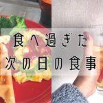 【ダイエット】正月太りを解消!ファスティングのすすめ!【プチ断食】