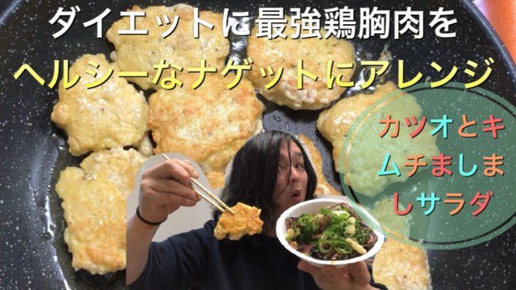 ダイエットに胸肉をアレンジ😆今日はナゲット風にしました😋👍飽きないよに工夫してます😙それと今日はキムチの白菜サラダとカツオのタタキ😁