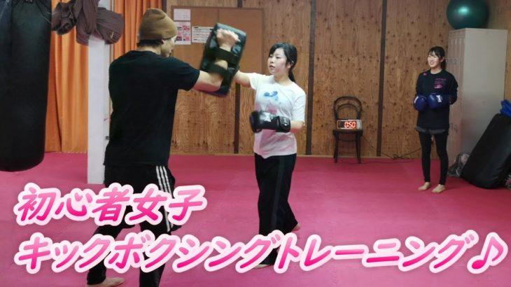 キックボクシング女子 初心者🔰 新潟市西区 #ダイエット #キックボクシング #新潟市