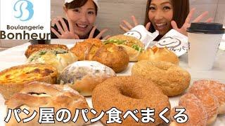 【パン食べ放題】糖質制限やダイエットがうまくいかない人は見てほしい!パン食べながらダイエットなど語るよ!【減量】