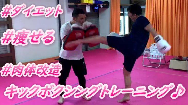 キックボクシングトレーニング 男性 #ダイエット #肉体改造 #新潟市