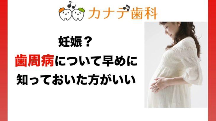 歯科 上尾 妊娠中 ピル