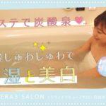【エステ体験】炭酸シュワシュワで保湿と美白!炭酸泉+リンパマッサージ