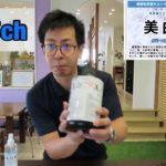 【🌺美白美人🌺】琉球石灰岩、コンクリート保護剤の紹介