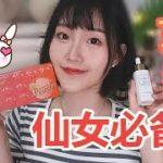【串子】夏日仙女必备产品大推荐!美白 | 口红 |眼影 *