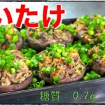 【糖質制限レシピ】ダイエットに最適!「椎茸のサバ缶詰め」の作り方【低糖質】