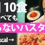 【レシピ】ダイエット中でも食べられる美味しいパスタ