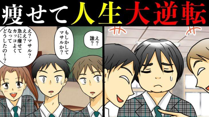 【漫画】卒業式に告ろうと必死にダイエット。そして念願が叶った!しかしまさかの結末に!?