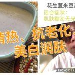 花生薏米豆浆*抗老化*美白润肤*自制健康早餐【养生饮品篇】