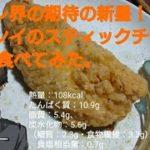 【セブンイレブン】ダイエットや筋トレのお供!?スティックチキン(むね)食べてみた