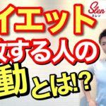 【広島 ダイエット】ダイエットを失敗する人の行動や考え方。こうやって考えて行動するからリバウンドするんです。
