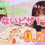 【ダイエットレシピ】太らないピザ