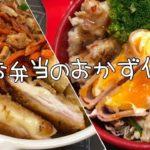 【一人暮らし】お弁当のおかず作り【ダイエット】