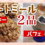 オートミールレシピ2品!デザート編【ダイエット 簡単レシピ】