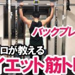 プロが教えるダイエット筋トレ「バックプレス」編