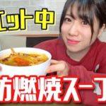 ダイエット中でも満腹!脂肪燃焼スープの作り方🔥🔥🔥