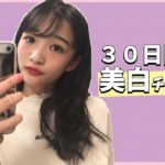 【美白になりたい人必見】アヤカの30日間美白チャレンジ