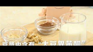 早餐來杯美白「可可豆漿」輕鬆喝出牛奶肌
