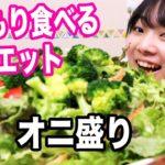 【ダイエットvlog】1週間夕飯だけサラダ生活って大変?【ANN & RYO 】