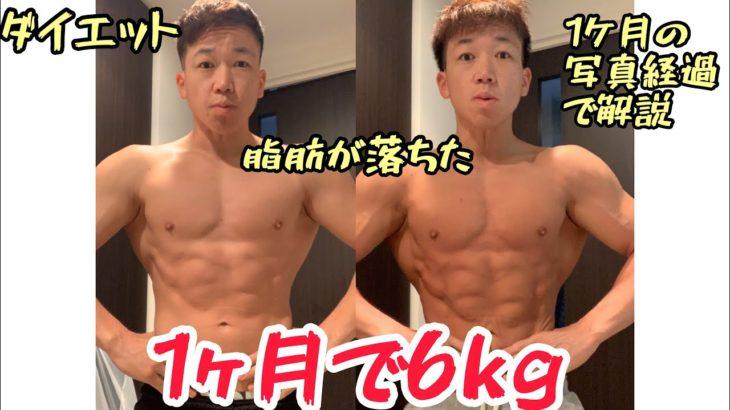 【ダイエット】1ヶ月で体重と見た目がこんなに変化しました!