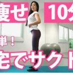 【脚やせ】自宅で10分!はじめての簡単ダイエット!