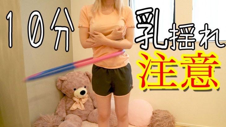 【揺らすな!】耳舐め姫の10分耐久フラフープルーティン【ダイエット】