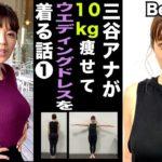 【妊娠疑惑!?】テレ朝三谷紬アナが本気で10kgダイエットしたら!?
