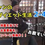 エッチャンの1か月ダイエット生活2-4日目docotube98