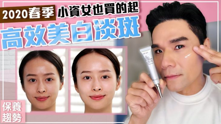 2020春季美白淡斑報告!小資女也買得起! ll Kevin想得美 ll My Favorite Whitening Products & How to Remove Dark Spots 2020