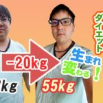【ダイエット】月曜断食で-20kg!健康診断結果も公開!【体験談】