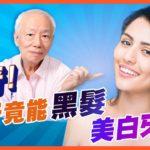 神奇!2種刷牙方能「黑髮、美白牙齒、健齒」,半夜、假日牙痛怎麼辦?手上3穴位幫你立刻止痛!你知道嗎?韭菜、韭菜籽對身體的功效有多棒?|胡乃文開講Dr.HU_25