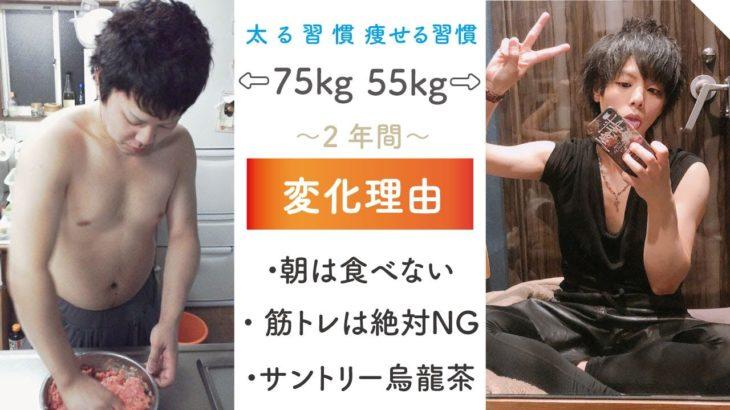 【ダイエット方法3つ】-20kg痩せた経験から真実を話します