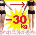 半年で−30キロのダイエットに成功した!!【BE麻央BODY冬合宿1位!!】【ダイエットコンテスト結果発表】