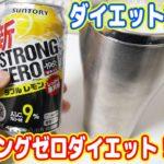 画期的な「ストロングゼロ」ダイエットを発明しました!明日から頑張ります!(ダイエット5日目)